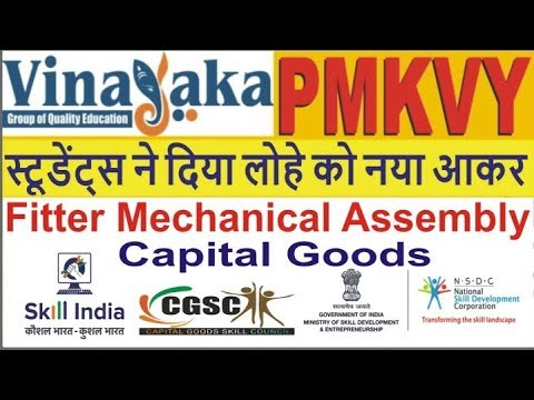 PMKVY - Students ne diya lohe ko naya aakar..|  Fitter Mechanical Assembly || VGQE ||