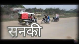 SANKI gautam singh short film