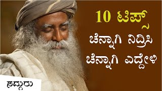 ಚೆನ್ನಾಗಿ ನಿದ್ರಿಸಲು ಎದ್ದೇಳಲು ಸದ್ಗುರುಗಳ 10 ಟಿಪ್ಸ್!  Sadhguru's 10 Tips To Sleep Well & Wake Up Well