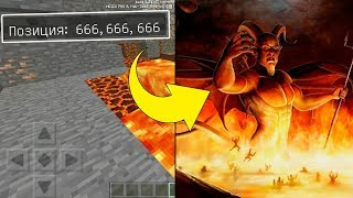 чТО БУДЕТ ЕСЛИ ТЕЛЕПОРТИРОВАТЬСЯ НА КООРДИНАТЫ 666 В МАЙНКРАФТ ПЕ 1.2.13.5 - 1.3.0