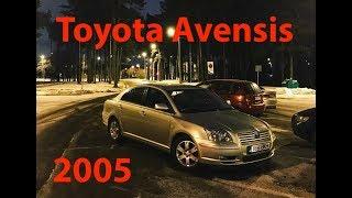 Тест драйв Toyota avensis от владельца t25
