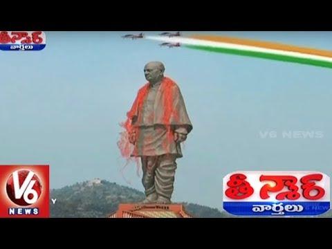 PM Narendra Modi Unveils Sardar Vallabhai Patel Statue In Gujarat | Teenmaar News | V6 News
