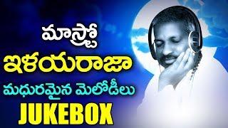 Ilayaraja Telugu Super Hit Melody Songs Jukebox || Maestro Ilayaraja Musical Hits Collection