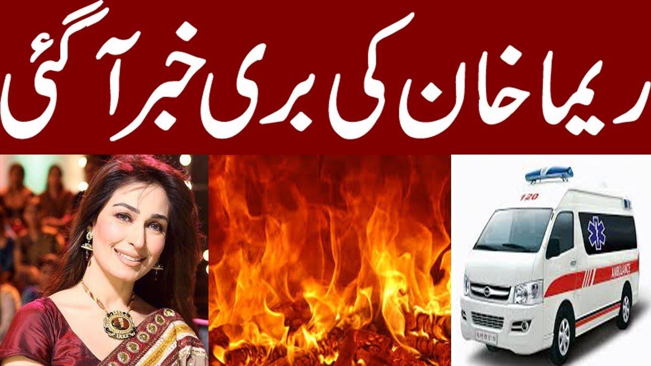 Download Reema Khan Shocking News IN URDU /HINDI