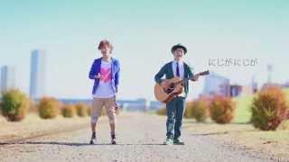 にじ - カラフルパレット -「にじ」Music Video (中川ひろたか / 新沢としひこ)