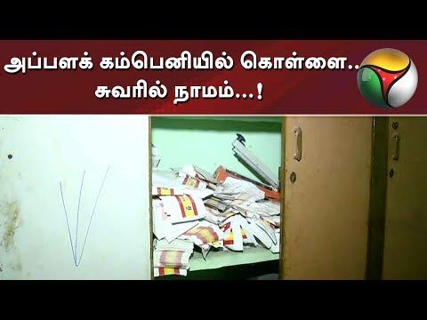 அப்பளக் கம்பெனியில் கொள்ளை.. சுவரில் நாமம்...!  - உரிமையாளர் அதிர்ச்சி   Puthiya thalaimurai Live news Streaming for Latest News , all the current affairs of Tamil Nadu and India politics News in Tamil, National News Live, Headline News Live, Breaking News Live, Kollywood Cinema News,Tamil news Live, Sports News in Tamil, Business News in Tamil & tamil viral videos and much more news in Tamil. Tamil news, Movie News in tamil , Sports News in Tamil, Business News in Tamil & News in Tamil, Tamil videos, art culture and much more only on Puthiya Thalaimurai TV   Connect with Puthiya Thalaimurai TV Online:  SUBSCRIBE to get the latest Tamil news updates: http://bit.ly/2vkVhg3  Nerpada Pesu: http://bit.ly/2vk69ef  Agni Parichai: http://bit.ly/2v9CB3E  Puthu Puthu Arthangal:http://bit.ly/2xnqO2k  Visit Puthiya Thalaimurai TV WEBSITE: http://puthiyathalaimurai.tv/  Like Puthiya Thalaimurai TV on FACEBOOK: https://www.facebook.com/PutiyaTalaimuraimagazine  Follow Puthiya Thalaimurai TV TWITTER: https://twitter.com/PTTVOnlineNews  WATCH Puthiya Thalaimurai Live TV in ANDROID /IPHONE/ROKU/AMAZON FIRE TV  Puthiyathalaimurai Itunes: http://apple.co/1DzjItC Puthiyathalaimurai Android: http://bit.ly/1IlORPC Roku Device app for Smart tv: http://tinyurl.com/j2oz242 Amazon Fire Tv:     http://tinyurl.com/jq5txpv  About Puthiya Thalaimurai TV   Puthiya Thalaimurai TV (Tamil: புதிய தலைமுறை டிவி)is a 24x7 live news channel in Tamil launched on August 24, 2011.Due to its independent editorial stance it became extremely popular in India and abroad within days of its launch and continues to remain so till date.The channel looks at issues through the eyes of the common man and serves as a platform that airs people's views.The editorial policy is built on strong ethics and fair reporting methods that does not favour or oppose any individual, ideology, group, government, organisation or sponsor.The channel's primary aim is taking unbiased and accurate information to the socially conscious co