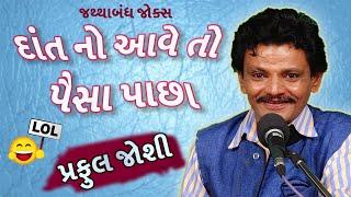 gujarati comedy jokes show - પ્રફુલ જોશી ના જથ્થાબંધ જોક્સ - new gujju comedy