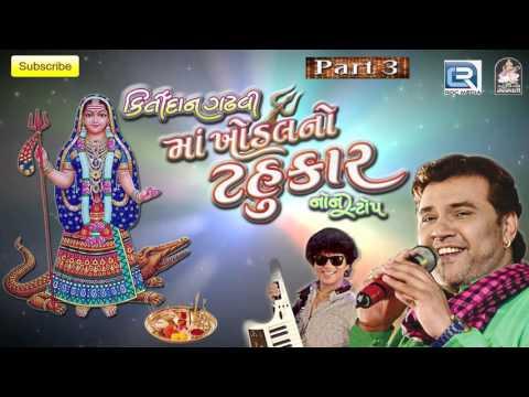 Maa Khodal No Tahukar - 3   KIRTIDAN GADHVI   Nonstop   DJ MIX   Gujarati Garba 2016