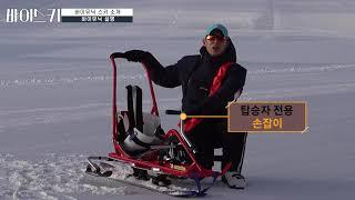 [찾아가는 장애인 레저스포츠] 바이스키
