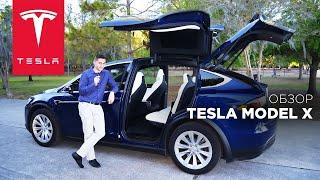 видео: Тест-драйв Tesla Model X 2018. Обзор Тесла Модель Х из США