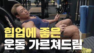 질문하신 운동 가르쳐드립니다.  엉덩이 운동 & 이두컬…