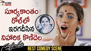 Niharika Funny Role Play of Actress Suryakantham | Suryakantham 2019 Telugu Movie | Telugu Cinema