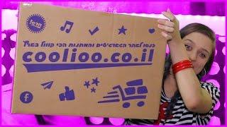 חבילה ענקית מקוליו | Coolioo.co.il