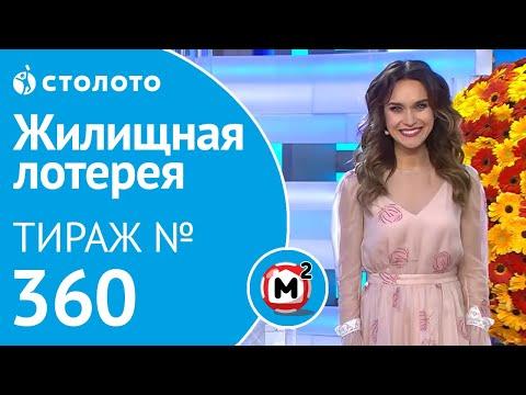 Жилищная лотерея 20.10.19 тираж №360 от Столото