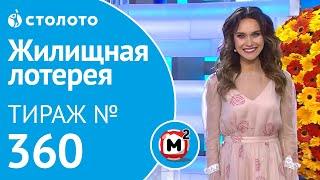 жилищная лотерея 20.10.19 тираж 360 от Столото