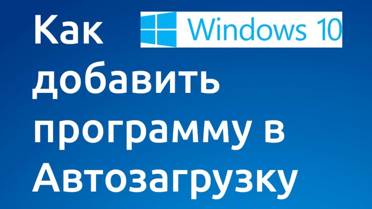 Как добавить программу в автозагрузку в Windows10