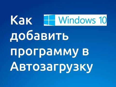 Как добавить файл в автозагрузку windows