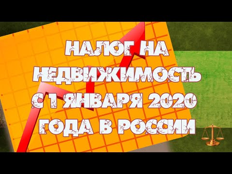 Налог на недвижимость с 1 января 2020 года в России