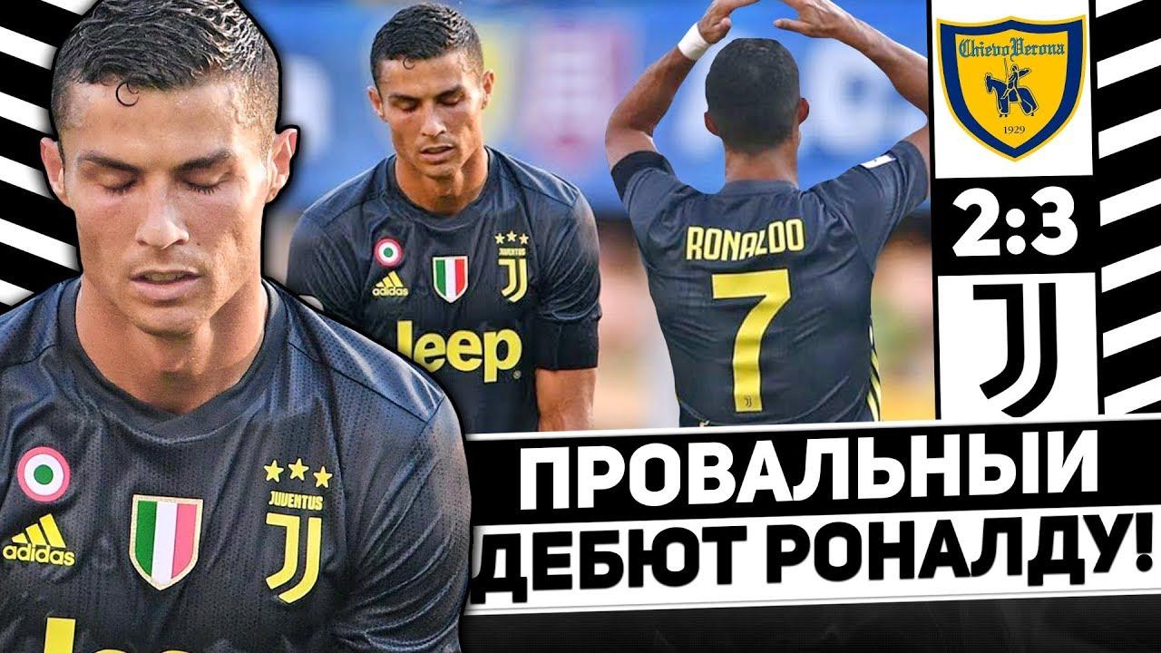 Футбол видео ювентус кево