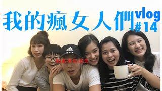 我的瘋女人姊妹們 vlog#14 //不願役大兵日記///馬克彭彭瘋生活 markpengpeng