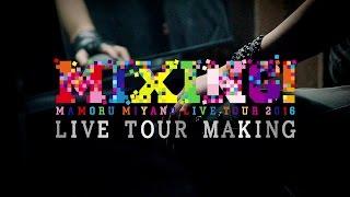 宮野真守、2017.6.14 release LIVE Blu-ray & DVD 「MAMORU MIYANO LIVE...