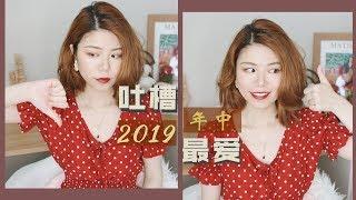 2019 年中最爱u0026吐槽 ???? 爱用/踩雷 | 穿搭、彩妆、护肤 | Sylvia黄瓜瓜
