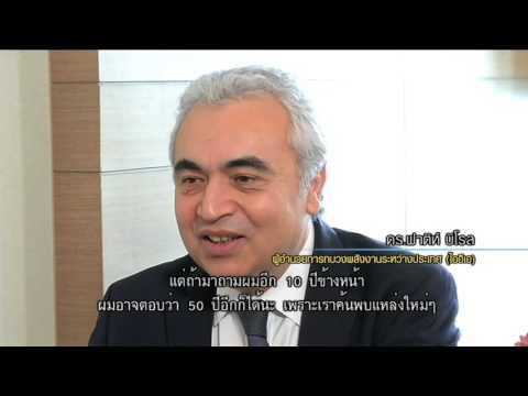 """มองเรามองโลก ตอน """"Interview with International Energy Agency (IEA)"""""""