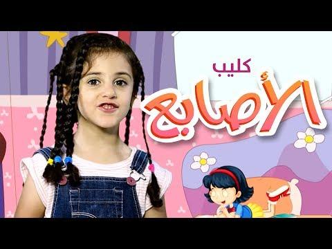 كليب الاصابع - the fingers - زينة عواد