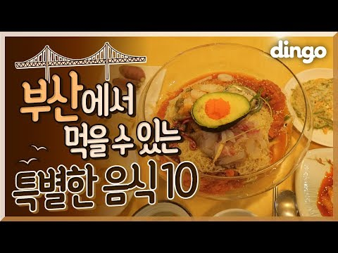 [10 Unusual And Delicious Food in Busan]부산에서 먹을 수 있는 특별한 음식 10