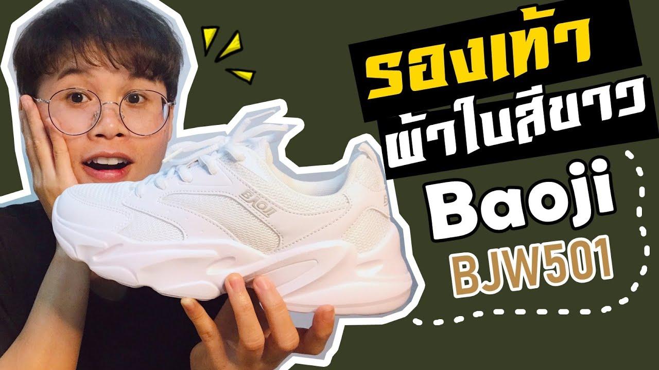 รีวิวรองเท้าผ้าใบสีขาวbaoji รุ่น BJW501|สำหรับทอมตัวเล็ก|แต แฟนดี้