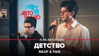 Download 🅰️ @Rauf & Faik - Детство (LIVE @ Авторадио) Mp3 and Videos