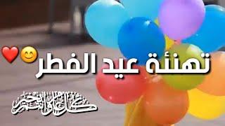 تهنئة عيد الفطر ❤️ - عيد الفطر 2020 - حالات واتساب عيد الفطر -مقاطع دينية قصيرة