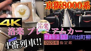 【遂に洛楽にプレミアムカーが!!】京阪 快速特急 洛楽 プレミアムカー 1番列車の様子 4K