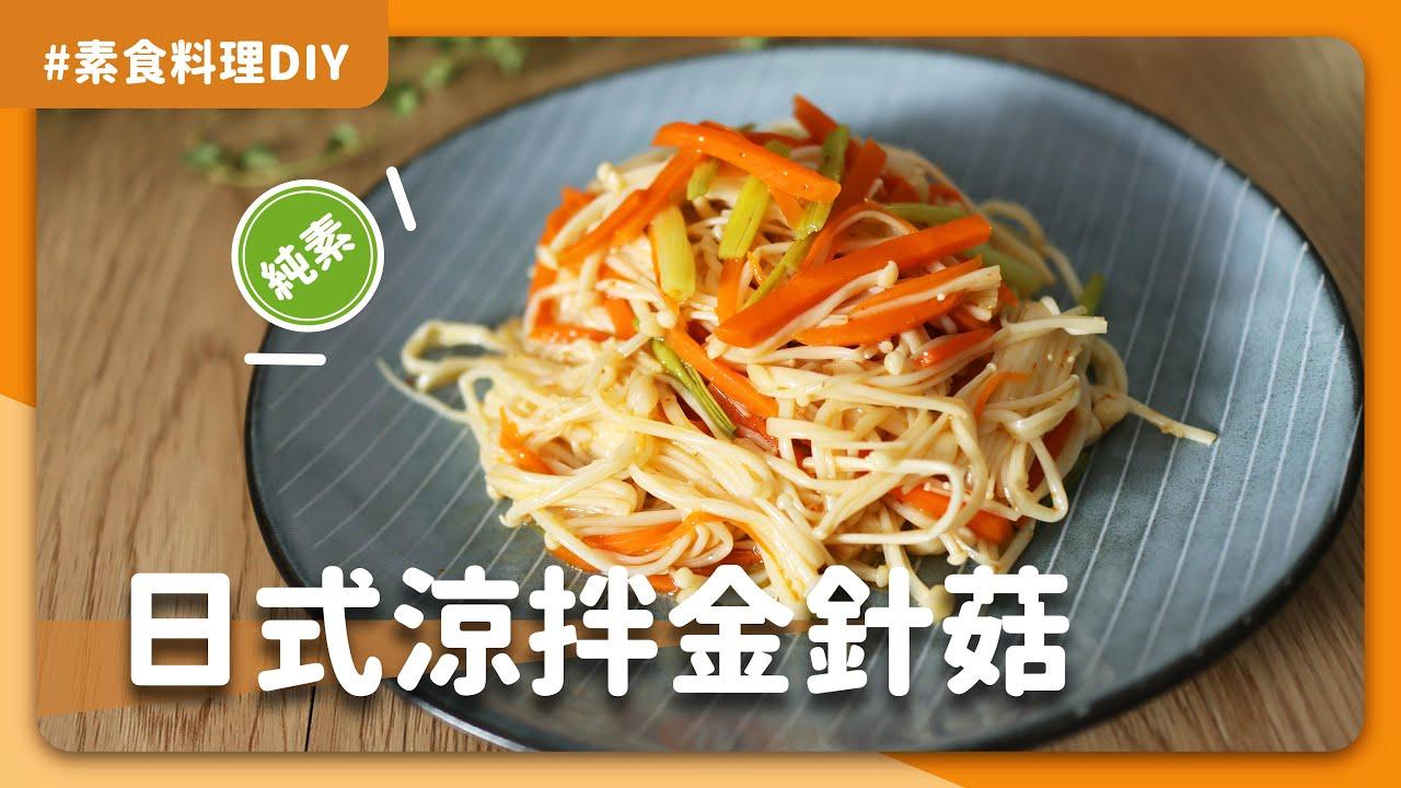素食日式涼拌金針菇🍄:月底快吃土?來道省錢省熱量省麻煩的三倍省小菜吧!|素食 純素 全素|ASMR料理過程