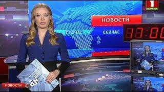 """""""Новости. Сейчас""""/ 17:00/ 13.07.2018"""