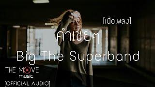 คำเชยๆ | Big-The Superband - (เนื้อเพลง)