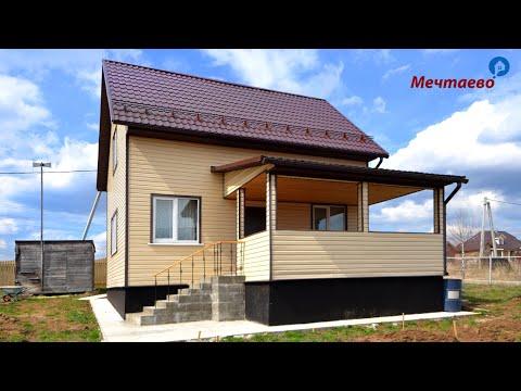 Каркасный дом «уДачный». Отзыв владельцаиз YouTube · С высокой четкостью · Длительность: 2 мин37 с  · Просмотры: более 14.000 · отправлено: 19-5-2016 · кем отправлено: Mechtaevo