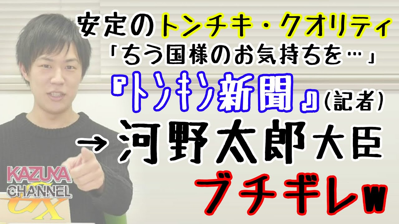 河野太郎大臣GJ!ヘンテコ質問(「おチャイナ様がお許しになるのですか?」)の『トンキン新聞』(UP野記者)を一撃撃沈w KAZUYA CHANNEL GX
