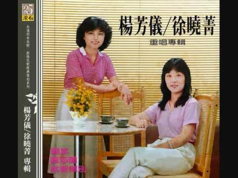 楊芳儀 & 徐曉菁 - 小雨紛飛的時候 / When Little Rain Swirling (by Fang-Yi Yang & Shiao-Jing Hsu) - YouTube