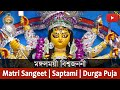 Song : Mangalamayi Vishwajanani Eseche Ajike Dware | Durga Puja 2019