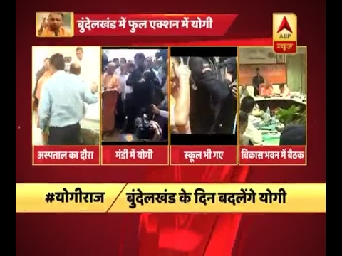 यूपी: बुंदेलखंड दौरे में फुल एक्शन   ABP News Hindi