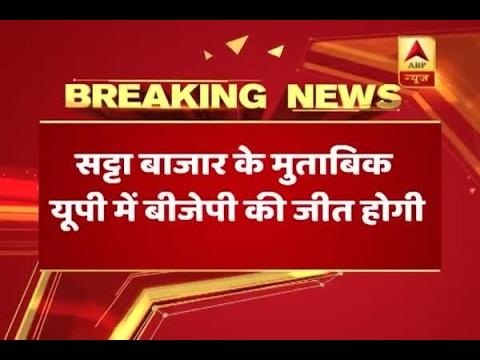Satta Bazaar stakes at BJP in Uttar Pradesh