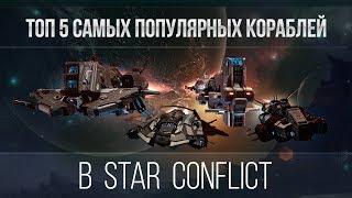 Топ 5 самых популярных кораблей в Star Conflict