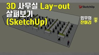 3D 사무실 Lay out 보여주기 (SketchUp …
