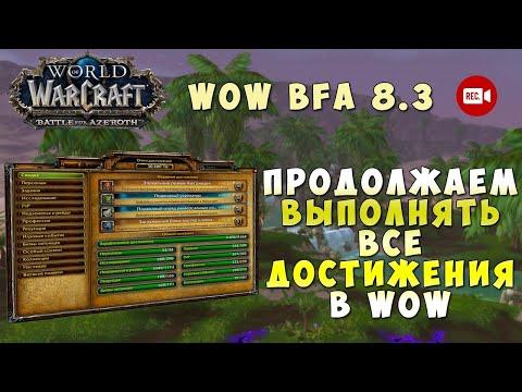 WOW BFA 8.3 - Продолжаем выполнять все достижения в World of Warcraft на стриме
