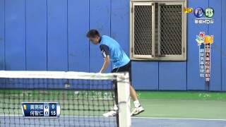 0505【104年全國大專運動會】網球:男單金牌戰