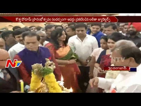 IT Minister KTR Launches Lalitha Jewellery Showroom in Somajiguda || Hyderabad || NTV