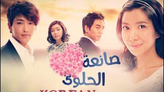 You are so pretty, Episode 84 _ صانعة الحلوى، الحلقة