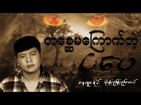 Myanmar Movie-Tasy Ma Kyout Tae Nga Pay-Nay Htoo Naing၊ Moe Pyae Pyae Mg