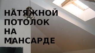 видео натяжные потолки в Химках
